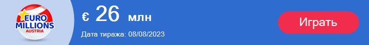 Огромные Джек-поты мировых лотерей стали доступны Белорусам